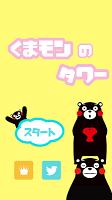 Screenshot 3: Kumamon no Tower