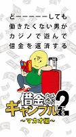 Screenshot 1: 借金あるからギャンブルしてくる2 〜マカオ編〜