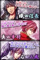 Screenshot 3: 咲きたる黒蝶、愛の如く【乙女ゲーム】