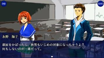 Screenshot 2: ホラーゲーム「ヘンカンカイシ。」-混迷-