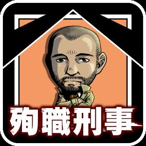 Icon: 殉職刑警~阿彌陀的咆哮~