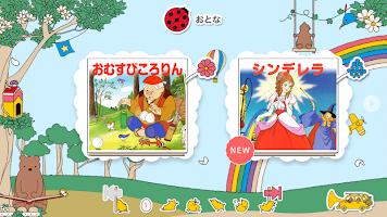 Screenshot 3: 繪本放送室