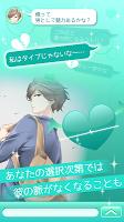 Screenshot 3: 그 남자 : 이케맨 연애 게임_일본판