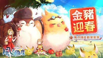 Screenshot 1: Kingdom of the Wind | Traditional Chinese