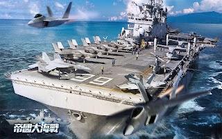 Screenshot 1: 帝國大海戰