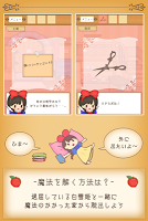 Screenshot 3: 脱出ゲーム 謎解き白雪姫