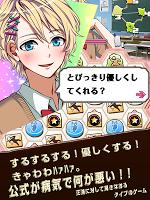 Screenshot 3: スイーツハンター(狩)
