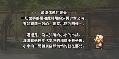Screenshot 3: 昭和雜貨店物語 (繁中版)