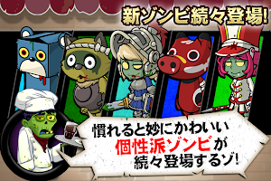 Screenshot 4: ゾンビカフェ