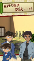 Screenshot 3: Detective Conan X Escape Game: The Puzzle of a Room with Triggers