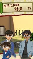 Screenshot 3: 名偵探柯南逃脫遊戲:機關大屋之謎