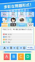 Screenshot 2: クイズバトルオンライン