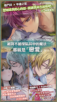 Screenshot 2: Ikemen Revolution ~Love & Magic in Wonderland~ | Traditional Chinese