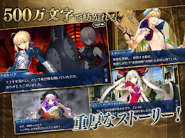 Screenshot 2: Fate/Grand Order (Japan)