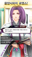 Screenshot 2: My Lovey : Choose your otome story
