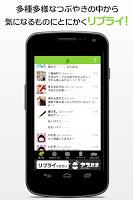 Screenshot 2: 請覆簡訊2