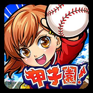 Icon: ぼくらの甲子園!ポケット 高校野球ゲーム