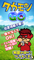 Screenshot 1: 鷹爪團GO