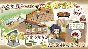 Screenshot 4: なむあみだ仏っ!-蓮台 UTENA-