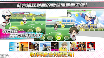 Screenshot 2: Prince of Tennis Rising Beat | Traditional Chinese