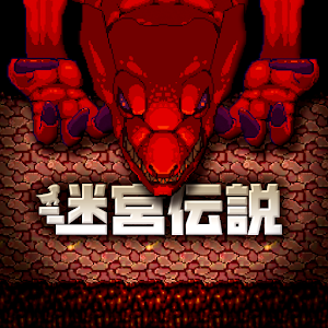 Icon: 迷宮伝説