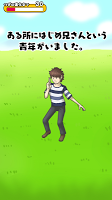 Screenshot 4: はじめ兄さん