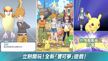 Screenshot 1: 寶可夢大師