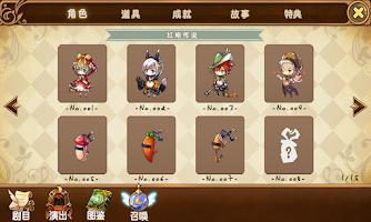 Screenshot 1: 宝石研物語