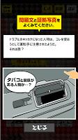 Screenshot 2: 犯罪相関図 - 虫食い推理クイズ