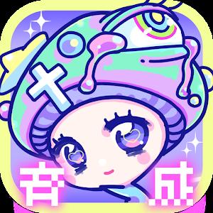 Icon: 宇宙蘑菇育成日記
