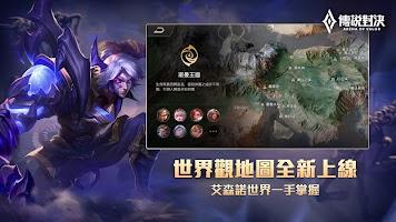 Screenshot 3: Arena of Valor | Chinois Traditionnel