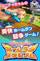Screenshot 1: ユニティちゃんのホームランスタジアム