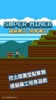 Screenshot 1: 超級礦工