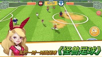 Screenshot 3: 怪物足球2016