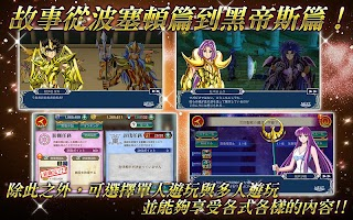 Screenshot 4: Saint Seiya Cosmo Fantasy