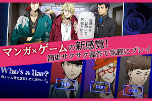 Screenshot 3: 若無其事偵探