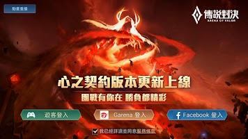 Screenshot 1: Arena of Valor | Chinois Traditionnel