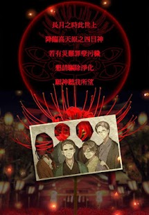 四目神 - 官方中文版