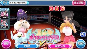 Screenshot 2: 拳擊天使