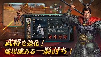 Screenshot 2: 新三國志(日版)