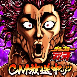 Icon: Baki the Grappler: Ultimate Championship