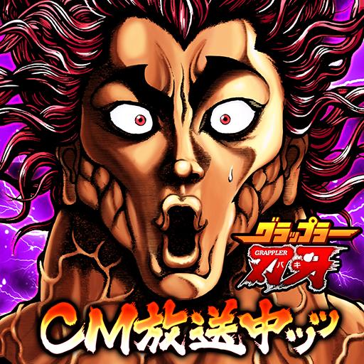 Baki The Grappler Ultimate Championship: [下載] 刃牙 終極冠軍