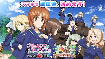 Screenshot 1: ガールズ&パンツァー 戦車道大作戦!