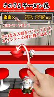 Screenshot 1: さのまるラーメン道