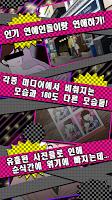 Screenshot 2: 바람필게요 [아이돌 편] ◆메시지형 연애게임◆ | Korean