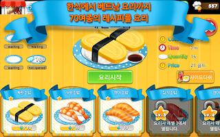 Screenshot 1: 안녕 씨푸드2