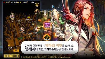 Screenshot 2: 데스티니 차일드 for Kakao