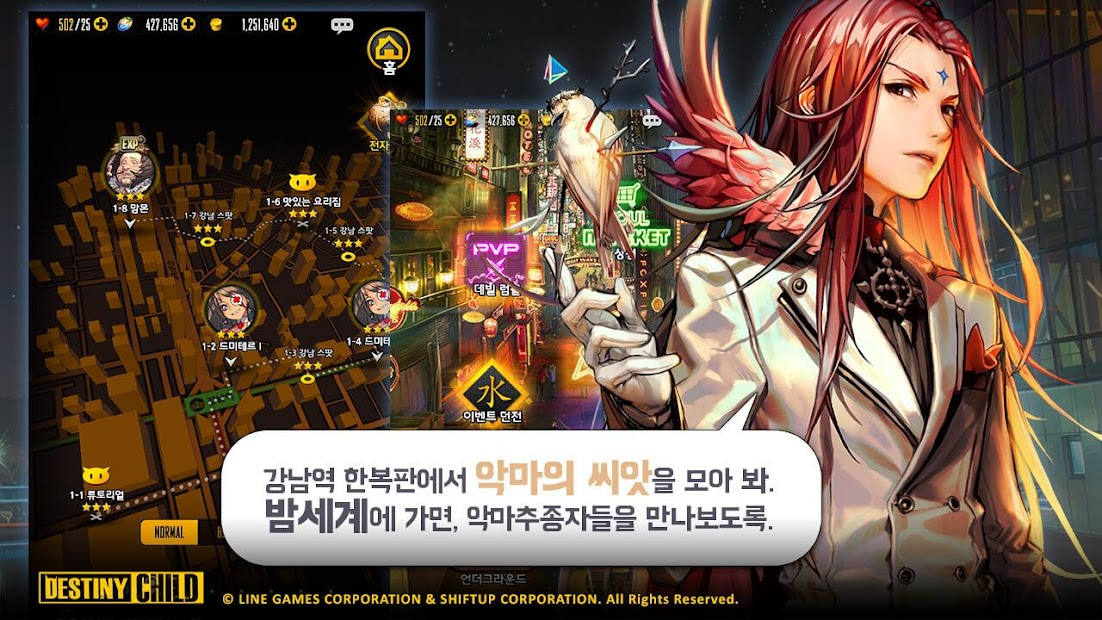 Screenshot 2: 命運之子 for Kakao