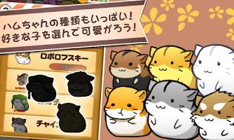 Screenshot 2: ハムスターライフ - 無料育成ゲーム