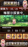Screenshot 2: 快樂工房~探索煉金大冒險~
